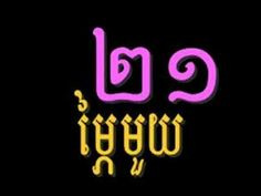 Khmer Numbers