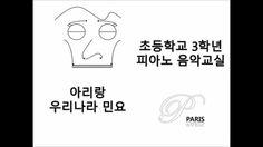 [초등학교 음악 교과서] 아리랑, 우리나라 민요 - [Music textbook] Arirang