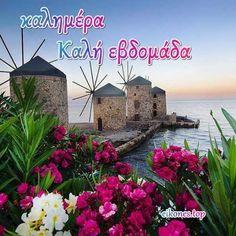 Greek Language, Good Week, Life Changing Quotes, Greek Quotes, Positive Words, Good Morning, World, Travel, Gardening