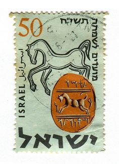 Israel Postage Stamp: Ancient Hebrew Seal