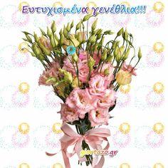 giortazo.gr: Ευχές Γενεθλίων Κινούμενες Εικόνες Floral Wreath, Wreaths, Plants, Decor, Decoration, Planters, Decorating, Deco, Bouquet
