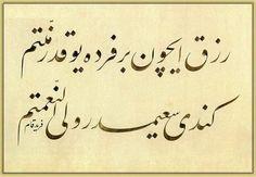 There is no ferde for Rızk, I am grateful, I am my own sake and veliyyünn-blessing . - Health World Islamic World, Islamic Art, Arabic Calligraphy Art, Religious Art, Teaching Art, Poems, Blessed, Miniatures, Pattern