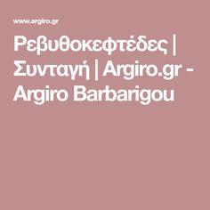 Ρεβυθοκεφτέδες | Συνταγή | Argiro.gr - Argiro Barbarigou