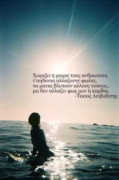 ; All Quotes, Greek Quotes, Super Quotes, Quotes To Live By, Best Quotes, Romantic Poems, Special Words, Famous Words, Greek Words