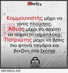 Greeks, Wise Words, Jokes, Wisdom, Education, Funny, Humor, Husky Jokes, Memes
