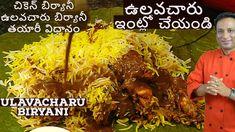 చికెన్ బిర్యానీ - సులభమయిన ఉలవచారు - ఉలవచారుబిర్యానీ తయారీ విధానం - Chicken UlavaCharu Biryani - YouTube