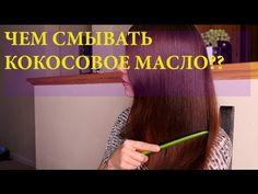 Видео: получение и приготовление кокосового масла в домашних условиях http://www.myhair.su/masla_i_volosy/kak_poluchit_kokosovoe_maslo_v_domashnih_usloviyah/