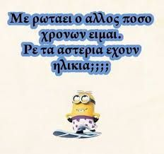 Funny Greek Quotes, Funny Picture Quotes, Funny Photos, Funny Texts, Funny Jokes, Hilarious, Very Funny Images, Clever Quotes, Funny Pins