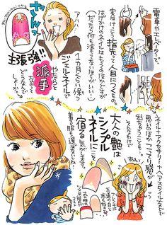 大人のネイルはシンプルに Fashion D, Fashion Books, Fashion Advice, Womens Fashion, Manga, Fashion Sketches, Asian Beauty, Ulzzang, Diy And Crafts