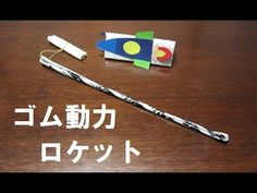 kimie gangiの ゴム動力ロケット (手作りおもちゃ) How to make a rocket toys - YouTube