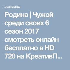 Родина | Чужой среди своих 6 сезон 2017 смотреть онлайн бесплатно в HD 720 на КреативПортал