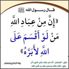 Arabic Quotes, Islamic Quotes, Islam Hadith, Islam Facts, Prophet Muhammad, Wallpaper Free Download, Words Quotes, Religion, Wisdom