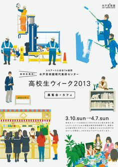 Japanese Exhibition Flyer: High School Week. Ryotaro Sasame / Kowase Moriyasu. 2013