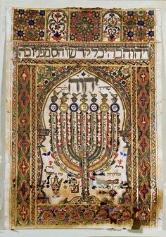 Shiviti, a decorative plaque set on the eastern wall of a synagogue, to indicate the direction of prayer toward Jerusalem. Design and colouring of this shiviti from Morocco is similar to Moslem prayer rugs. Watercolour, gold leaf and gold powder, 41 x cm Cultura Judaica, Arte Judaica, Medieval Manuscript, Illuminated Manuscript, Jewish Quotes, Shabbat Candlesticks, Religious Text, Ancient Mesopotamia, Jewish Art