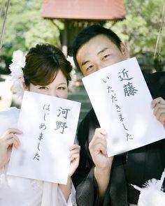 和装前撮りで撮ってみよう♩2018年最新お習字ショットで書きたいことまとめ* | marry[マリー] Wedding Kimono, Wedding Dresses, Wedding Couples, Wedding Photos, Japanese Wedding, Bridal Shoot, Perfect Wedding, Wedding Planning, Cute