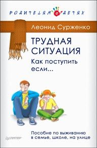 Сурженко Л. - Трудная ситуация. Как поступить, если… Пособие по выживанию в семье, школе, на улице