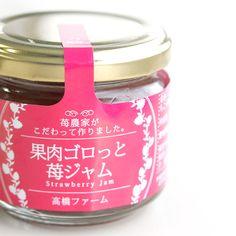 苺ジャムのパッケージデザイン #パッケージデザイン  #ブランディング  #Packagedesign #Branding Strawberry Jam, Design
