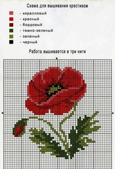 Patterns for embroidery: poppies- Схемы для вышивки: маки Patterns for embroidery: poppies - Cross Stitching, Cross Stitch Embroidery, Embroidery Patterns, Pixel Crochet, Crochet Cross, Cross Stitch Rose, Cross Stitch Flowers, Cross Stitch Designs, Cross Stitch Patterns