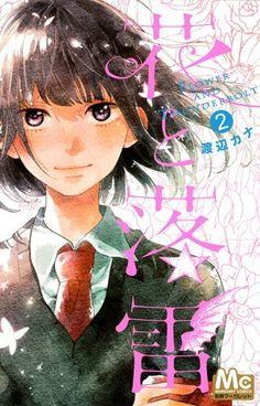 花と落雷 2 (マーガレットコミックス) 渡辺 カナ, http://www.amazon.co.jp/dp/4088450485/ref=cm_sw_r_pi_dp_Ke.zsb02P2NFP