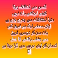 Urdu Love Words, Urdu Quotes