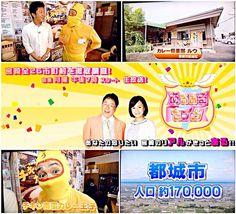 MRT宮崎放送7月14日スタートの新番組あるあるセブンにチキン南蛮カレー王子が!