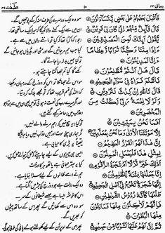 Quran Pak Para 18 Translation with Translation – Quran