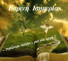 """Ψυχή και Αστρολογία   """"Psychology & Astrology"""": *Εαρινή Ισημερία.. έναρξη ενός νέου κύκλου ζωής*"""