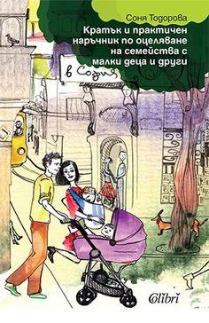 """Включени са проверени методи за оцеляване в градска среда, един вид """"50 начина да си улесним живота"""" и да изкараме деня, без да уморим своите близки - всичко това в една объркана и колоритна балканска столица."""
