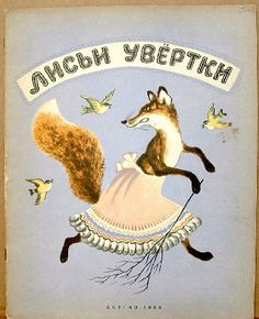 Skirted Fox illustration by Yuri Vasnetsov, 1950s