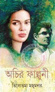 Achir Falguny is a popular Bengali book written by Tilottama Majumdar. The book is another popular love romance Tilottama Majumdar.