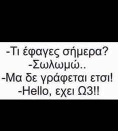 . Greek Memes, Funny Greek, Greek Quotes, Sarcastic Quotes, Wise Quotes, Funny Picture Quotes, Funny Photos, Funny Phrases, Clever Quotes