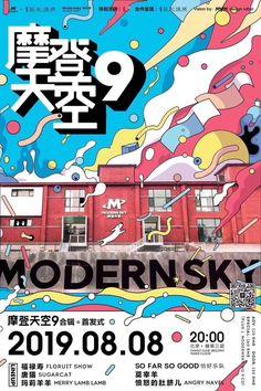 中国海报设计(七三) Chinese Poster Design Vol.73 - AD518.com - 最设计 Typography Poster Design, Creative Poster Design, Creative Posters, Graphic Design Posters, Modern Graphic Design, Magazine Design, Design Bauhaus, Chinese Posters, Beautiful Lettering