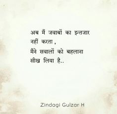 Love Hurts Quotes, Hurt Quotes, Positive Thoughts, Deep Thoughts, Gulzar Quotes, Love Songs Lyrics, Qoute, Good Morning Quotes, Hindi Quotes