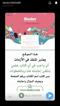 Book Qoutes, Words Quotes, Applis Photo, Study Apps, Iphone App Layout, Vie Motivation, Learn Arabic Alphabet, College Life Hacks, Study Skills