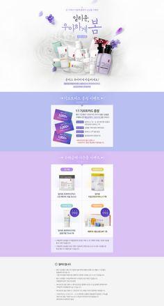 일리윤 우아하게 봄 이벤트 프로모션 Event Banner, Web Banner, Page Design, Web Design, Promotional Design, Event Page, Banner Design, Event Design, Cosmetics