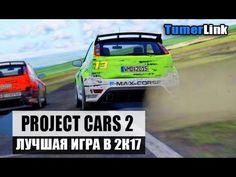 Project Cars 2: Cамая Реалистичная Игра