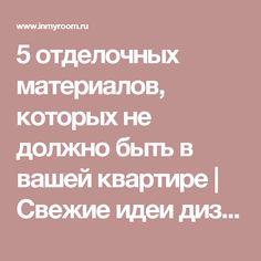 5 отделочных материалов, которых не должно быть в вашей квартире   Свежие идеи дизайна интерьеров, декора, архитектуры на InMyRoom.ru