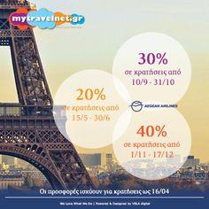 Kάντε online κράτηση των αεροπορικών σας εισιτηρίων & πετάξτε κι εσείς με mytravelnet.gr! (www.mytravelnet.gr)