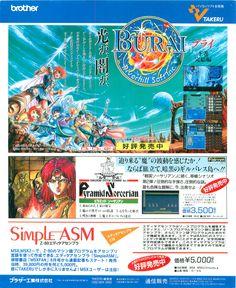 Burai for MSX2 ad.