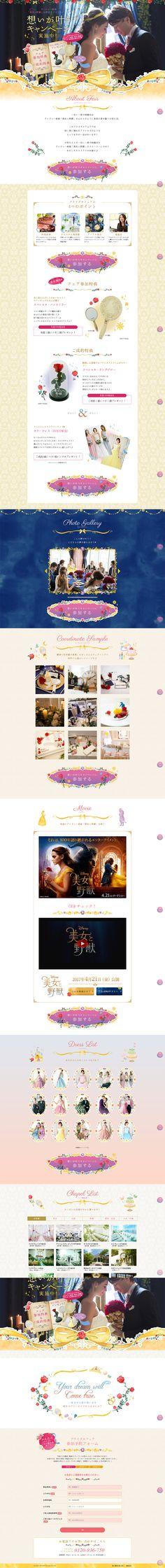 「美女と野獣」ブライダルフェア|WEBデザイナーさん必見!ランディングページのデザイン参考に(かわいい系)