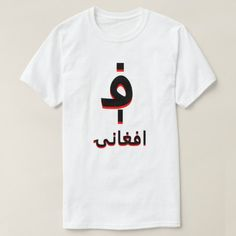 افغانۍ ؋ afghani white T-Shirt The symbol for afghani (؋) with black and red colour and with the word افغانۍ under it, the currency of Afghanistan. This white coloured T-Shirt can be customised to give it you own unique look. Types Of T Shirts, Color Negra, Funny Tshirts, Shirt Style, Casual, Sleeves, Mens Tops, How To Wear, Currency Symbol