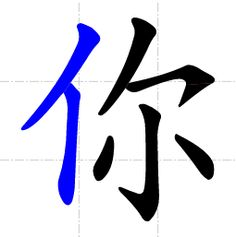 Chinese Character Writing Fun : 你 – nǐ – you - Lin's Chinese Immersion Montessori