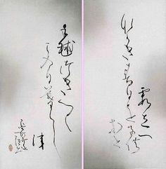 Ichiro Higashiyama 東山一郎「霞立つ、、、」良寛の歌