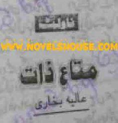 Matah-E-Zaat By Aalia Bukhari Novel Pdf