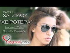 Xeirotera - Eleni Xatzidou | New Official Song 2012 - YouTube Greek Music, Trending Today, Reggae, Music Videos, The Incredibles, Songs, Ears, Cities, Globe