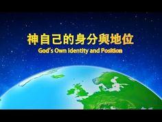 【東方閃電】全能神教會神話詩歌《神自己的身分與地位》