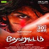 Devarattam 2019 Tamil Movie Mp3 Songs Download Masstamilan Isaimini Kuttyweb Mp3 Song Download Tamil Movies Songs
