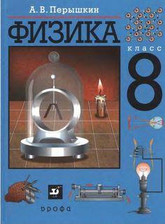 Crfxfnm ольга громцева: тематические контрольные и самостоятельные работы по физике 10 класс