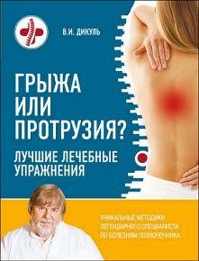 Валентин Дикуль - Грыжа или протрузия? Лучшие лечебные упражнения