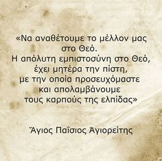 Psychology, Greek, Faith, Sky, Quotes, Inspiration, Psicologia, Heaven, Quotations